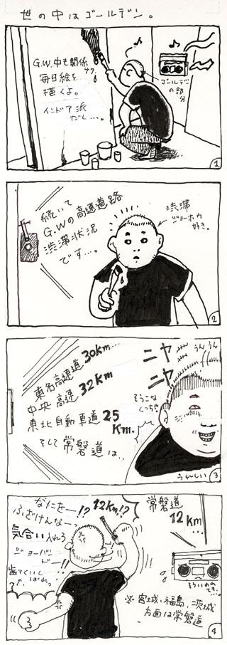 ゴールデ〜ん .jpg