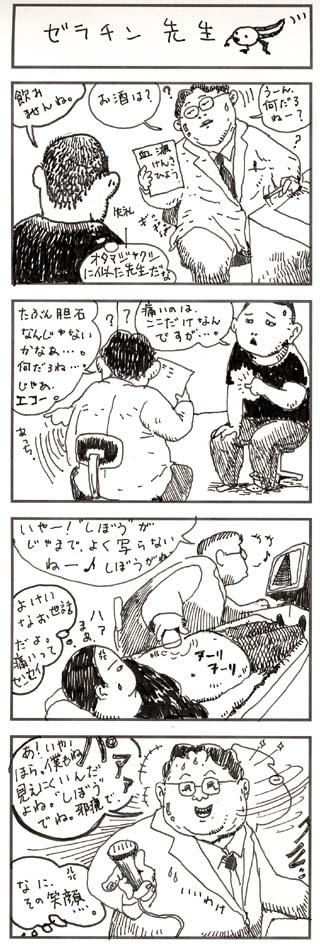 ゼラチン先生.jpg