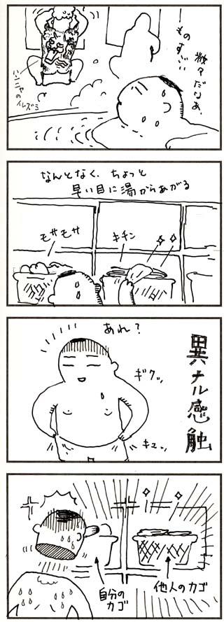 冷や汗温泉1.jpg