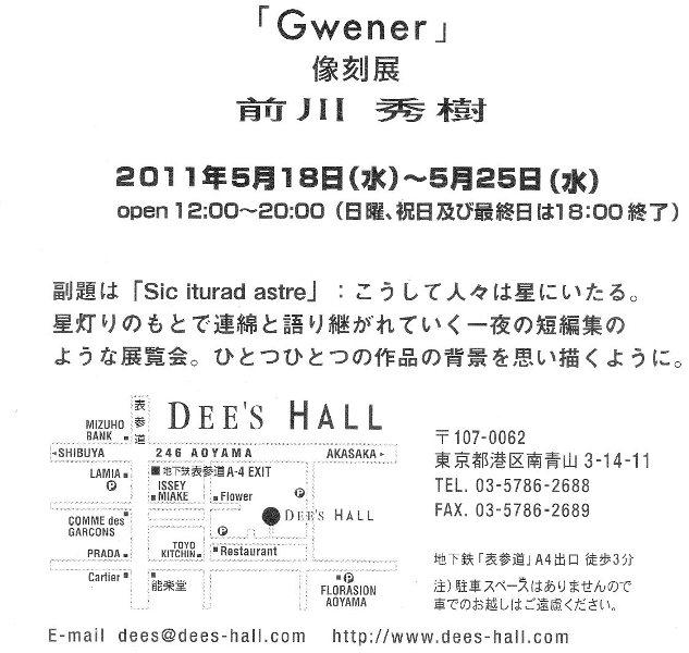 グウェナー dm.jpg