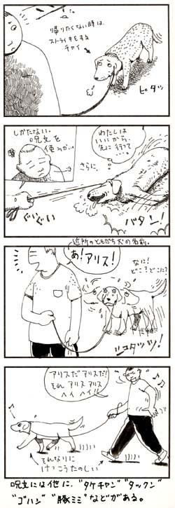 チャイに効く呪文.jpg