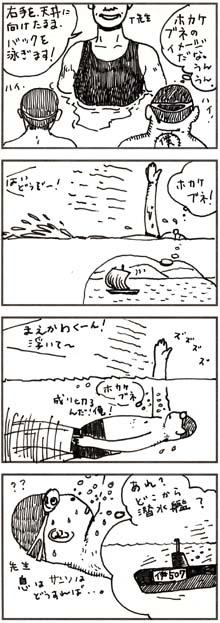 モグリde名人 1.jpg