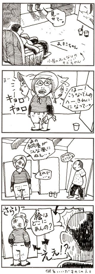 きみちゃん.jpg