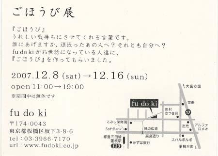 ごほうび展01.jpg
