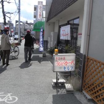 takamatsu 2012 (65).JPG